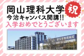 入学おめでとうキャンペーン